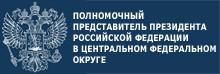 Полномочный представитель президента Российской Федерации в центральном федеральном округе