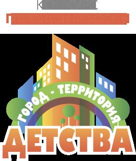 Конкурс городов России