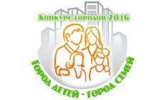 Город детей - город семей