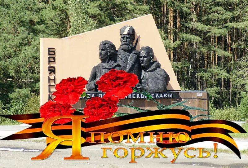Поздравления день города брянска 193